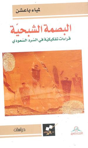 البصمة الشبحية قراءات تفكيكية في السرد السعودي لمياء باعشن
