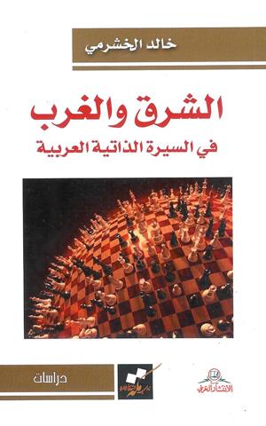 الشرق و الغرب  في السيرة الذاتية العربية خالد الخشرمي