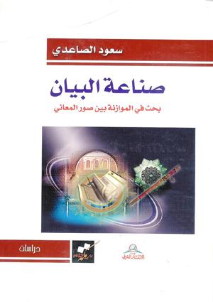 صناعة البيان سعود الصاعدي