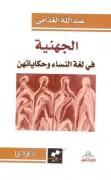 الجهنية في لغة النساء و حكاياتهن