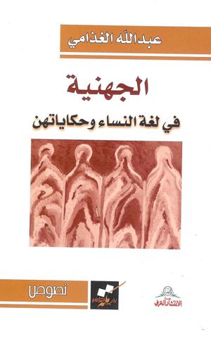 الجهنية في لغة النساء و حكاياتهن عبدالله الغذامي