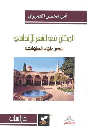 المكان في الشعر الأندلسي  عصر ملوك الطوائف أمل محسن العميري