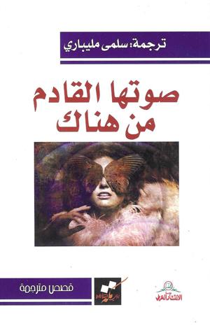 صوتها القادم من هناك ترجمة : سلمى مليباري