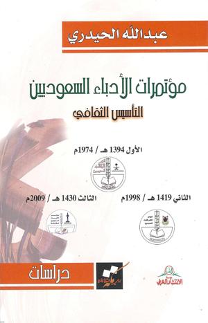 مؤتمرات الأدباء السعوديين التأسيس الثقافي عبدالله الحيدري
