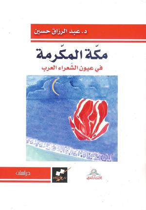 مكة المكرمة  في عيون الشعراء العرب