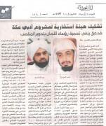 تشكيل هيئة استشارية لمشروع أدبي مكة