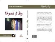 مشاركة نادي مكة الثقافي في معرض الرياض الدولي للكتاب
