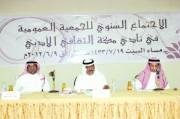 نادي مكة الثقافي الأدبي يعقد جمعيته العمومية