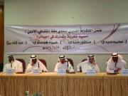 أمسية شعرية شبابية في نادي مكة الثقافي الأدبي