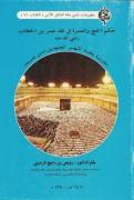 حكم الحج والعمرة في فقه عمر بن الخطاب رضي الله عنه
