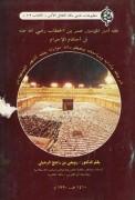 فقه امير المؤمنين عمر بن الخطاب رضي الله عنه في أحكام الإحرام