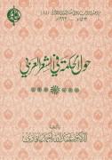 حول الحكمة في شعر العربي