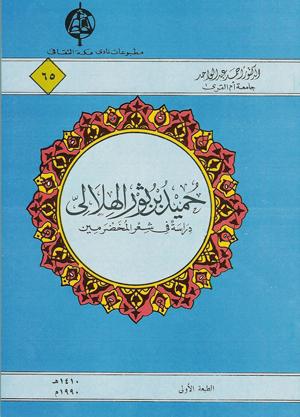 حميد بن ثور الهلالي  دراسة في شعر المحضرمين الدكتور أحمد عبدالواحد