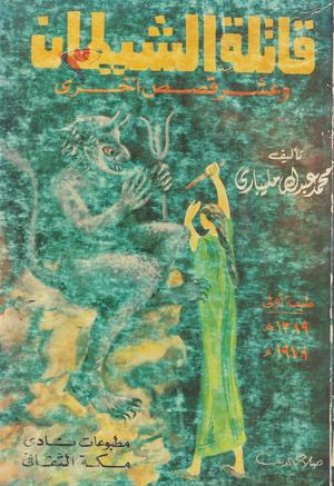 قاتلة الشيطان وعشر قصص أخرى تأليف محمد عبدالله مليباربي