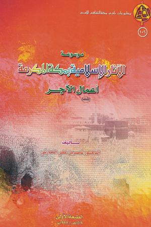 موسوعة الآثار الإسلامية بمكة المكرمة أعمال الآجر تأليف الدكتور ناصر بن علي الحارثي