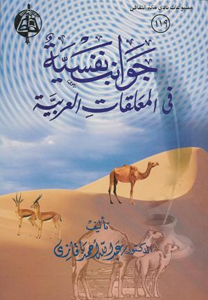 جوانب نفسية في المعلقات العربية تأليف الدكتور عبدالله أحمد باقاري