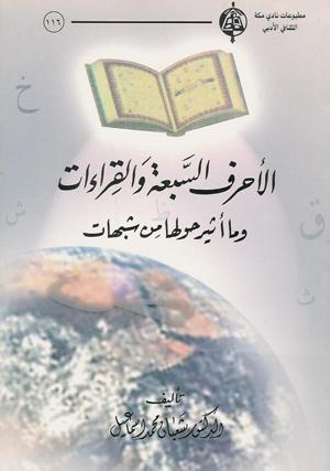 الأحرف السبعة و القراءات و ما أثير حولها من شبهات تأليف  الدكتور شعبان محمد إسماعيل
