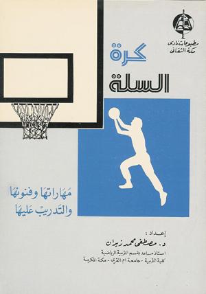 كرة السلة مهاراتها و فنونها والتدريب عليها  إعداد د.مصطفى محمد زيدن