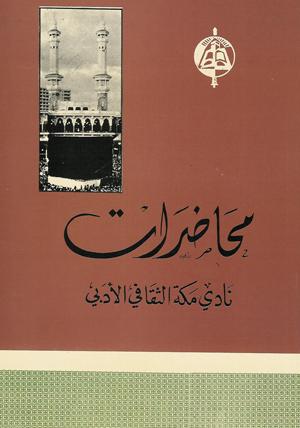 محاضرات  نادي مكة الثقافي الأدبي