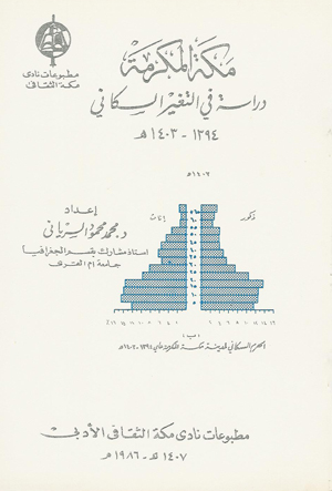 مكة المكرمة دراسة في التغير السكاني إعداد د.محمد محمود السرياني