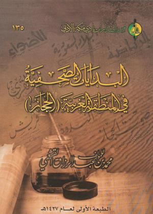البدايات الصحفية في المنطقة الغربية لحجاز للمؤلف  محمد بن عبدالزاق القشعي