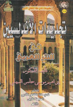 تجديدات الأندلسيين في النشر العربي تأليف الدكتور  إبراهيم موسى حاس السعلي