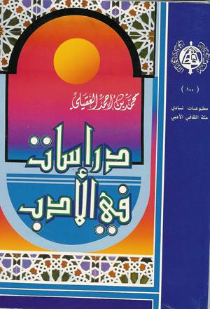دراسات في الأداب  محمد بن أحمد العقيلي