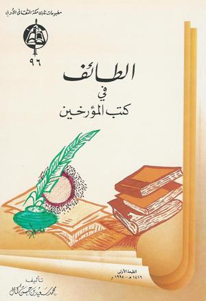الطائف في كتب المورخين تأليف محمد سعيد بن حسن كمال