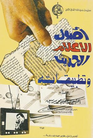 أصول الاعلام الحديث و تطبيقاته  إعداد  الشيخ: إبراهيم محمد سرسيق