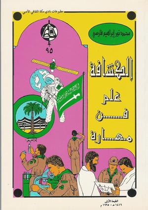 الكشافة علم فن المهارة  محمد نور إبراهيم فارسي