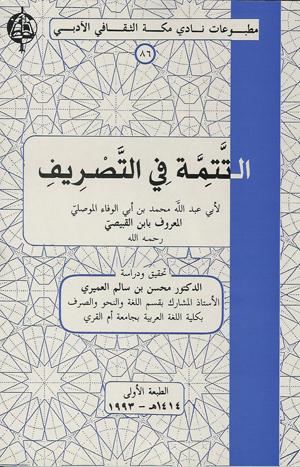 التتمة في التصريف تحقيق و دراسة الدكتور محسن بن سالم العميري