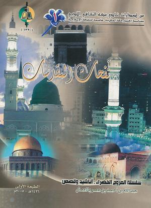 نفحات المقدسات من إصدارات نادي مكة الثقافي الأدبي