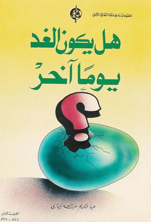 هل يكون الغد يوما أخر عبدالكريم عبدالله نيازي