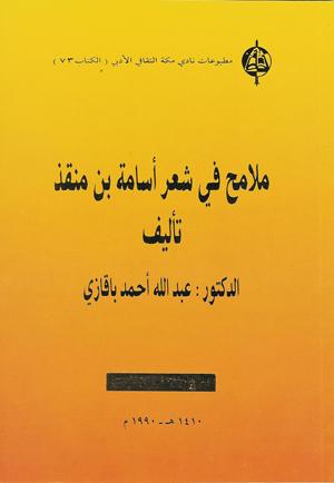 ملامح في شعر أسامة بن منقد تأليف  الدكتور عبدالله أحمد باقازي