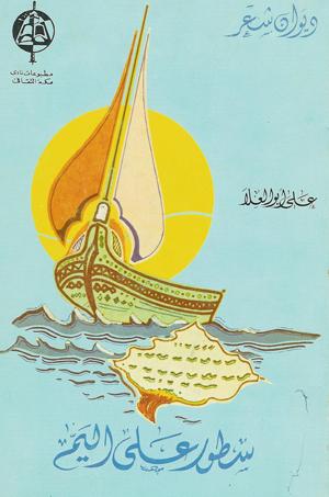 سطور على اليم ديوان شعر علي ابو العلا