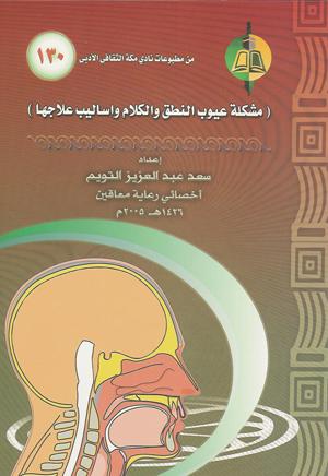 مشكلة عيوب النطق و الكلام و اساليب علاجها إعداد سعد عبدالعزيز التويم