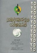 نادي مكة الثقافي الأدبي  و مسيرة ربع قرن