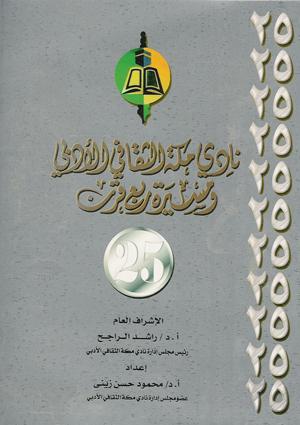 نادي مكة الثقافي الأدبي  و مسيرة ربع قرن إعداد د/محمود حسن زيني