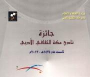 جائزة نادي مكة الثقافي الأدبي
