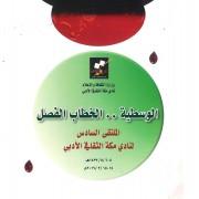 تأجيل الملتقى السادس لنادي مكة الثقافي الأدبي إلى يوم 27/5/1437