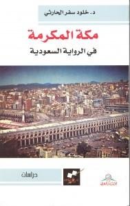 مكة المكرمة في الرواية السعودية