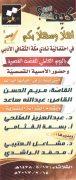 أمسية قصصية بأدبي مكة بمناسبة اليوم العالمي للقصة القصيرة