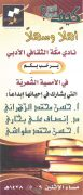 أمسية شعرية للأستاذ حسن الزهراني والدكتورة إنصاف بخاري والأستاذ حسن طواشي
