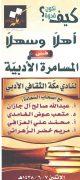 مسامرة أدبية مساء الاثنين 7/6/1438