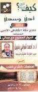العلامة بنبين .. في نادي مكة الثقافي الأدبي