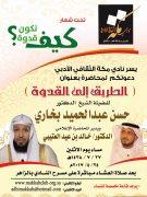 الطريق إلى القدوة محاضرة لفضيلة الشيخ الدكتور عبدالحميد بخاري