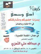 أدبي مكة يحتفي بالتعزي فائزاً بجائزته في القصة القصيرة