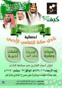 احتفاليية نادي مكة الثقافي الأدبي باليوم الوطني