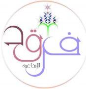 جماعة فرقد الإبداعية بنادي الطائف في ضيافة أدبي مكة