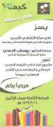 الدكتور يوسف الدعدي في مشروع قراءة في الترابط النصي